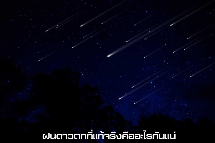 meteor_shower