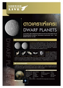 dwarf_planets